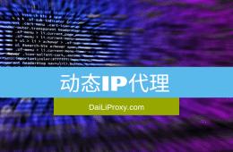 动态IP代理