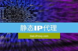 静态IP代理