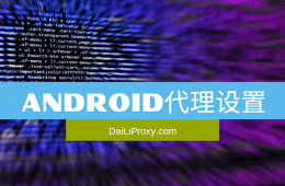 Android代理设置
