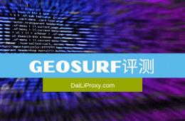 GeoSurf评测