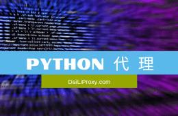 Python代理