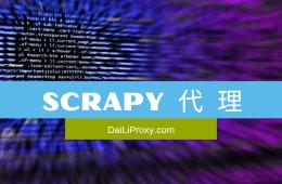 Scrapy代理