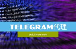 Telegram代理