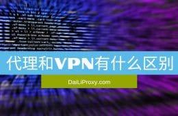 代理和VPN有什么区别