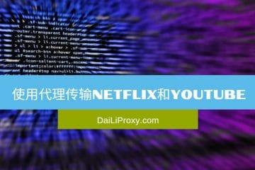 使用代理传输Netflix和YouTube