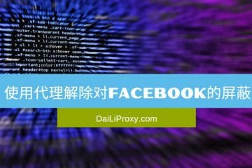 使用代理解除对Facebook的屏蔽