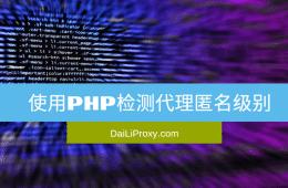 使用PHP检测代理匿名级别