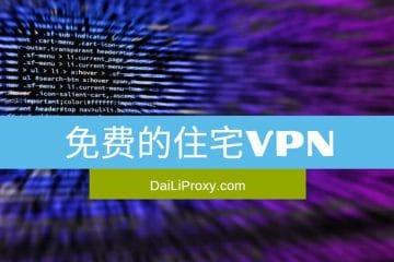 免费的住宅VPN