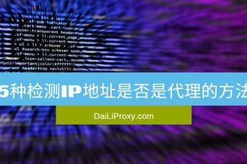5种检测IP地址是否是代理的方法