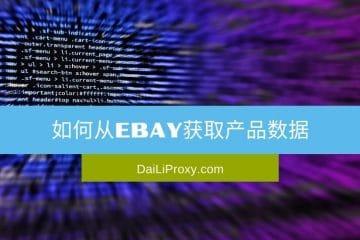 如何从eBay获取产品数据
