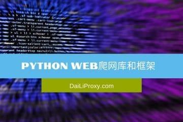 Python Web爬网库和框架