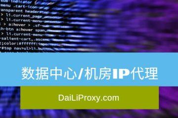 机房IP代理