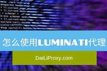 怎么使用Luminati代理