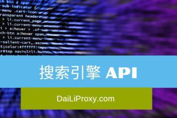搜索引擎 API