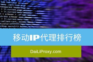 移动IP代理排行榜