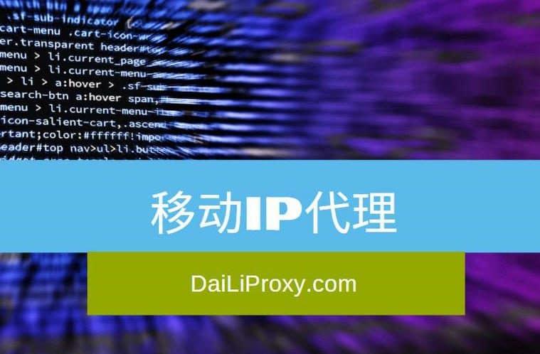 移动IP代理