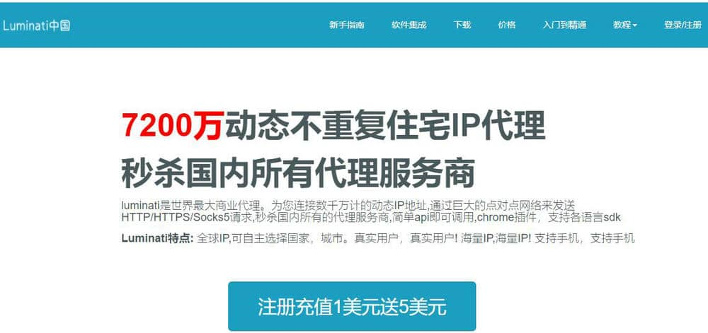 Luminati中国官网