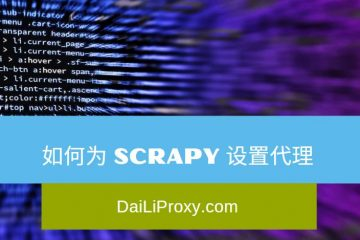 如何为 Scrapy 设置代理