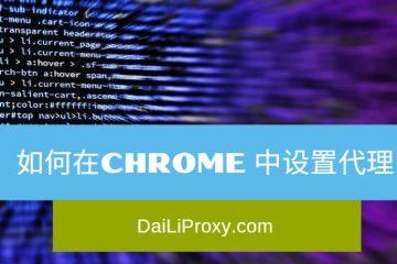 如何在Chrome 中设置代理