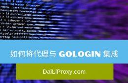 如何将代理与 GoLogin 集成